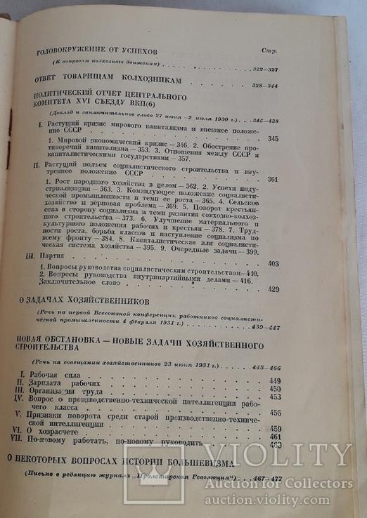 """И.Сталин """"Вопросы Ленинизма"""" (1935 год), фото №8"""