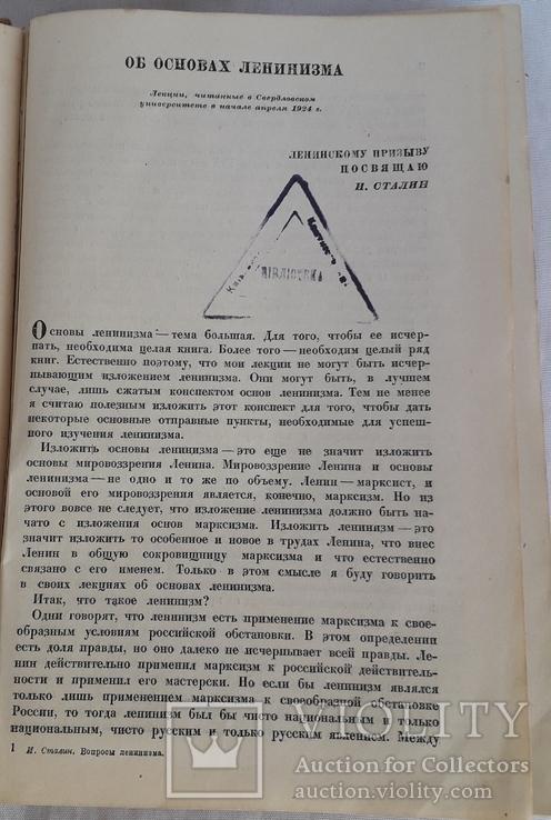 """И.Сталин """"Вопросы Ленинизма"""" (1935 год), фото №11"""