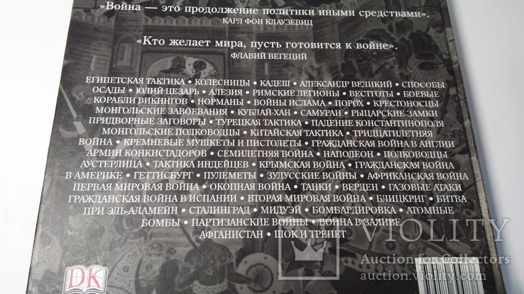 Сражения. Грант Р, фото №6