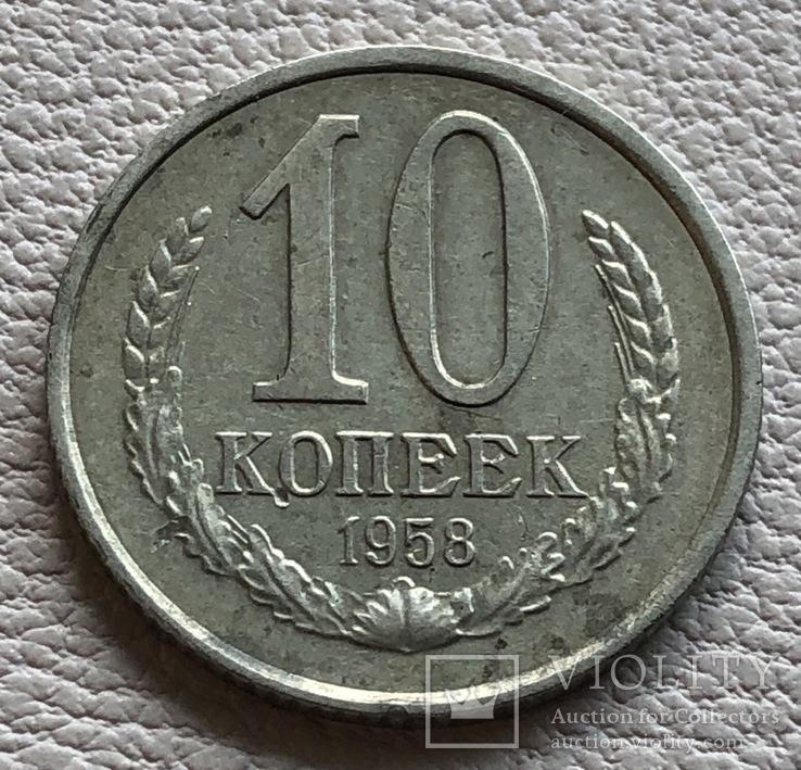 10 копеек 1958 год СССР пробная.
