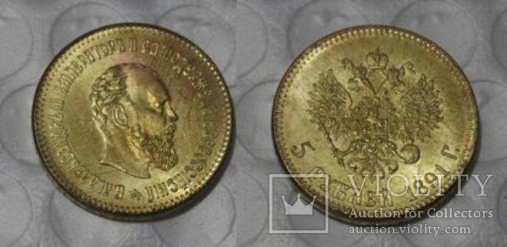 5 рублей 1891 года копия редкой монеты