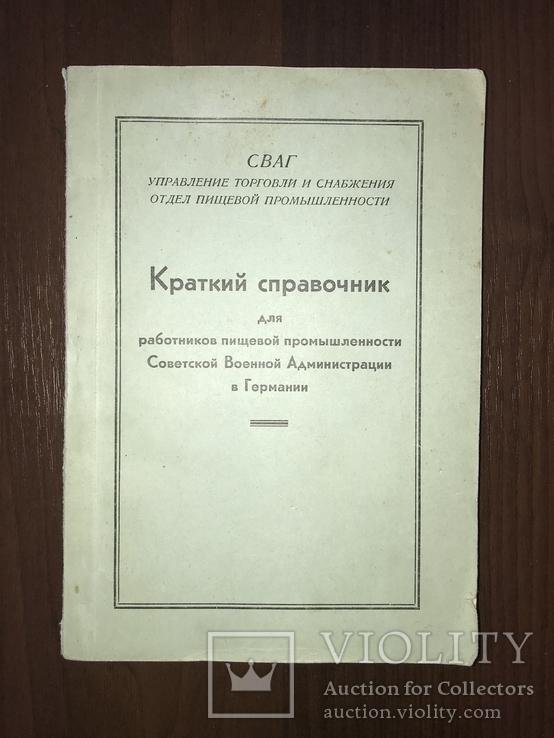 Пищевая Промышленность Советская Зона Оккупации Германии, фото №2
