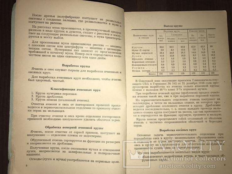 Пищевая Промышленность Советская Зона Оккупации Германии, фото №6
