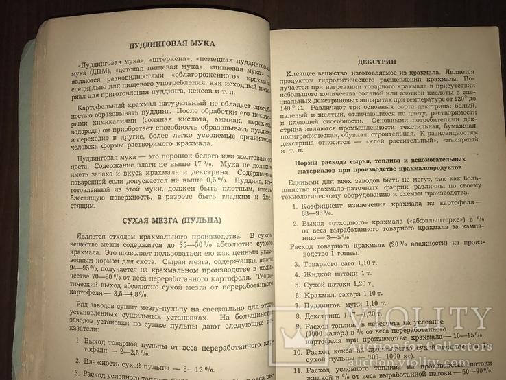 Пищевая Промышленность Советская Зона Оккупации Германии, фото №8