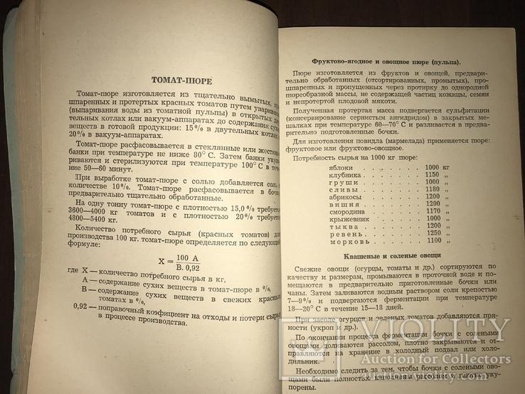 Пищевая Промышленность Советская Зона Оккупации Германии, фото №9