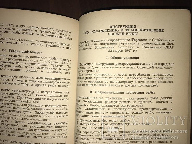Пищевая Промышленность Советская Зона Оккупации Германии, фото №11