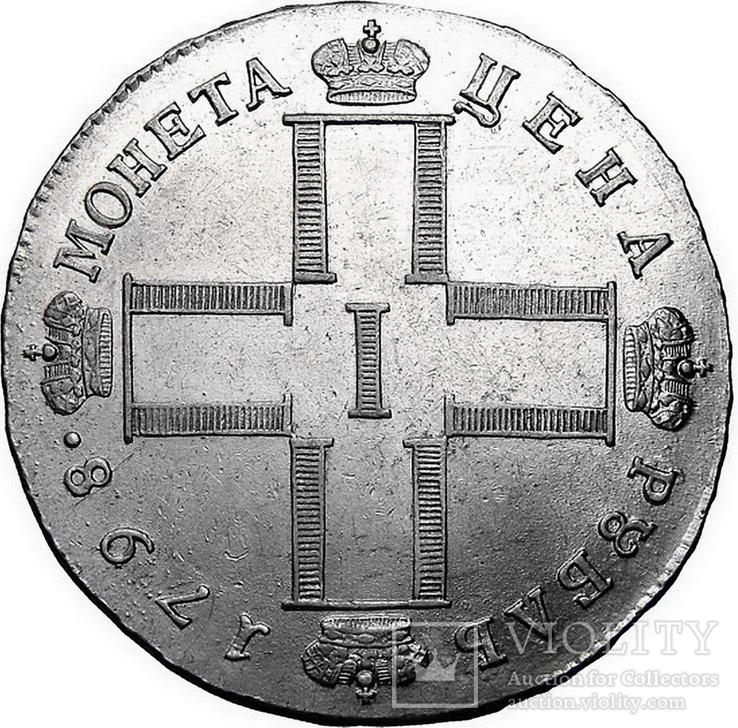 Рубль 1798 г. UNC