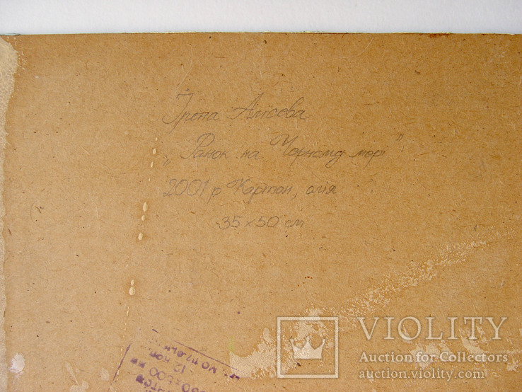 """""""Ранок на Чорному морі"""". Ірена Алісова, картон, олія, 35 х 50 см., фото №8"""