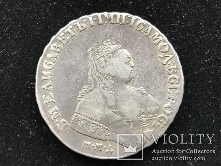 Рубль 1751 ММД А Елизавета Петровна