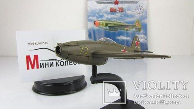 Легендарные самолеты: ЯК-15, фото №3