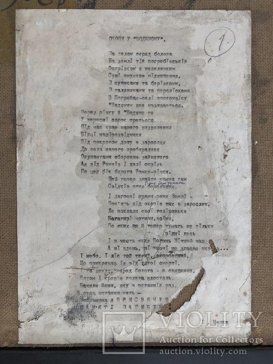"""Картина И.К. Цюпка """"Окопи у Водяному"""" 1968г., фото №8"""