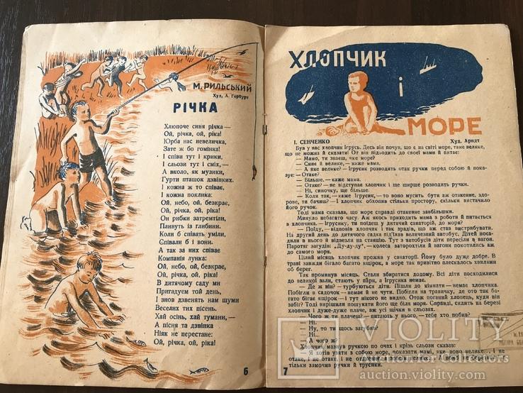 1933 Украинский Детский журнал, фото №6