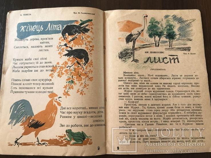 1933 Украинский Детский журнал, фото №2