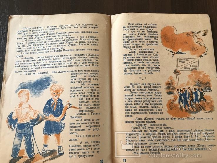 1933 Украинский Детский журнал, фото №7