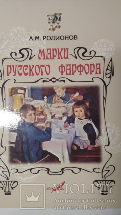 Марки русского фарфора, фото №3