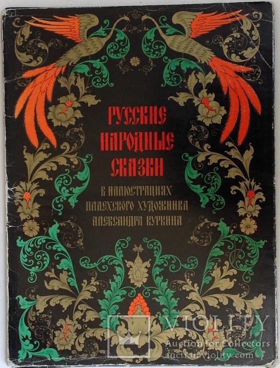 1972  Русские народные сказки в иллюстрациях Палехского художника Александра Куркина., фото №2