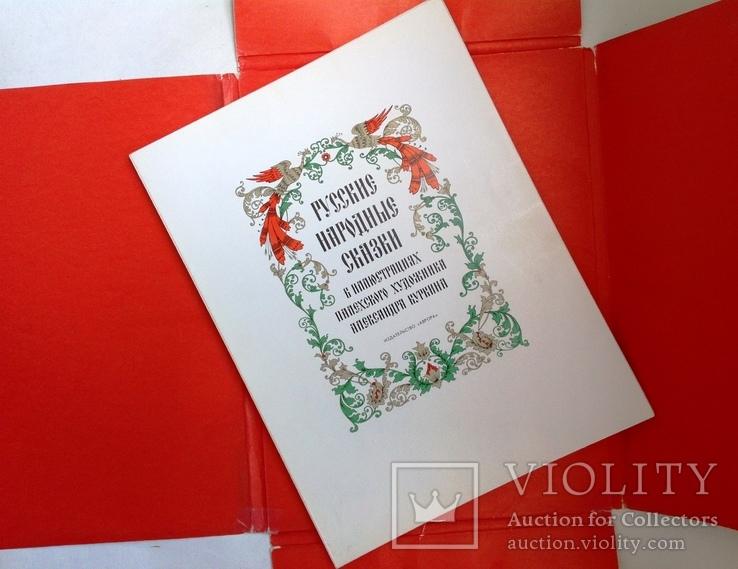 1972  Русские народные сказки в иллюстрациях Палехского художника Александра Куркина., фото №4
