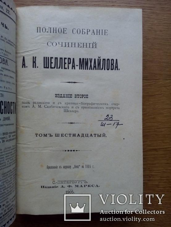 Шеллер Михайлов 1904 Полный комплект! 16 томов, фото №6