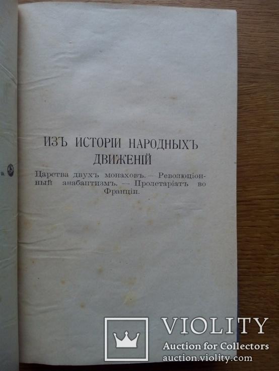 Шеллер Михайлов 1904 Полный комплект! 16 томов, фото №9