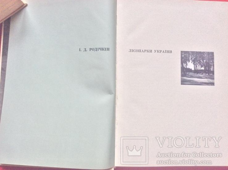 Лісопарки України з ілюстраціями 1968р, фото №3