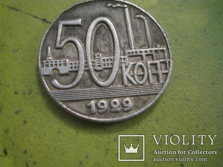 Монета 50 копеек 1929г  Копия!, фото №2
