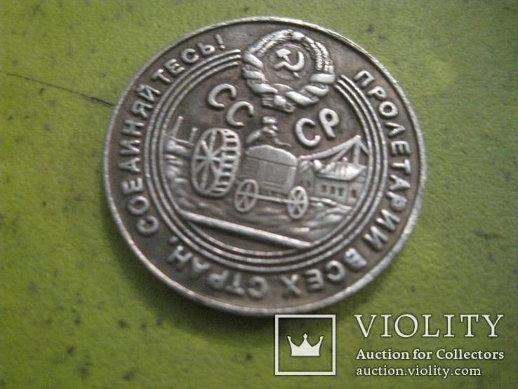 Монета 50 копеек 1929г  Копия!, фото №3