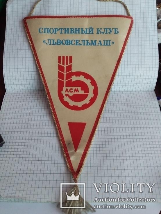 """Вимпел - Спортивный Клуб """"Львовсельмаш"""" ЛСМ, фото №2"""