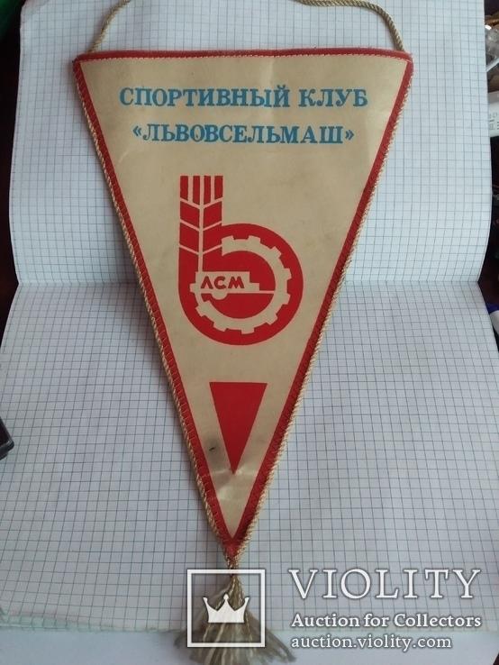 """Вимпел - Спортивный Клуб """"Львовсельмаш"""" ЛСМ, фото №3"""