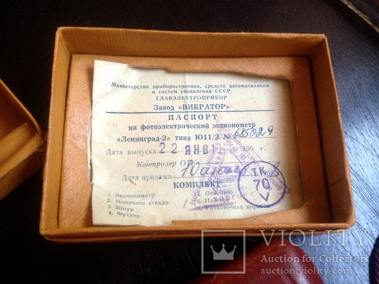 Ленинград-2 в коробке с документами, фото №3