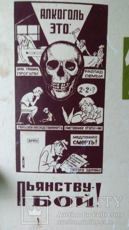 Плакат Пьянству Бой (35см на 65см), фото №3