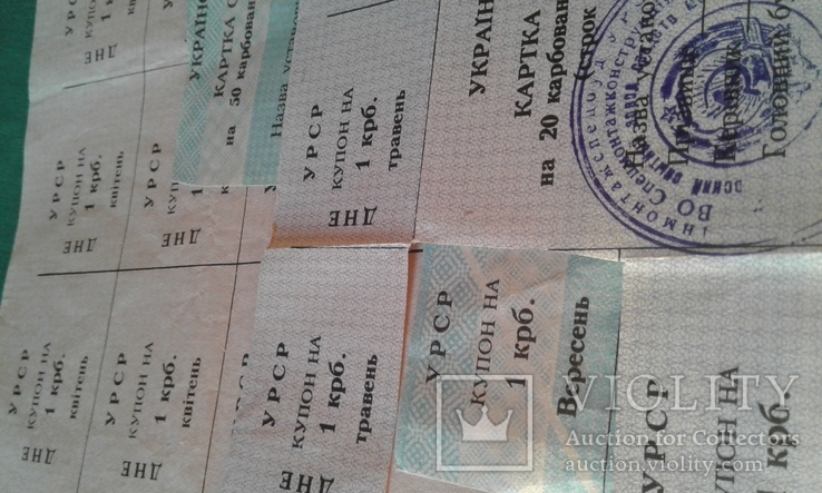 Купоны (картка споживача) различного номинала, фото №6