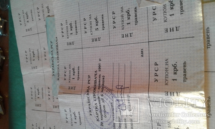 Купоны (картка споживача) различного номинала, фото №8