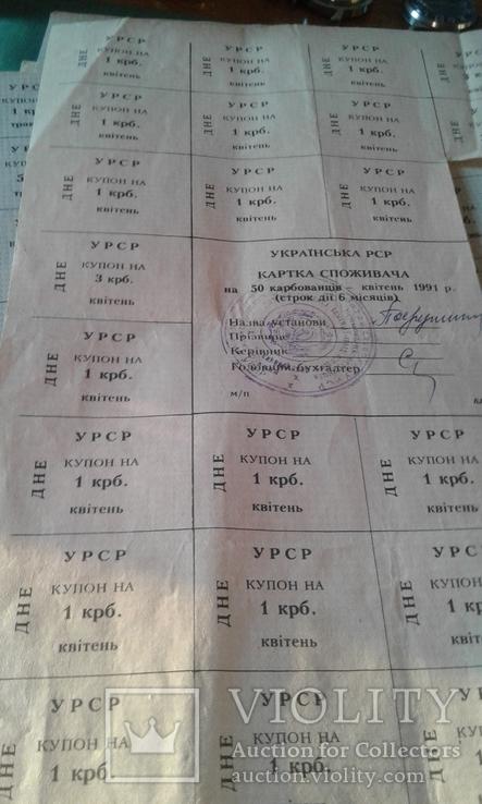 Купоны (картка споживача) различного номинала, фото №13