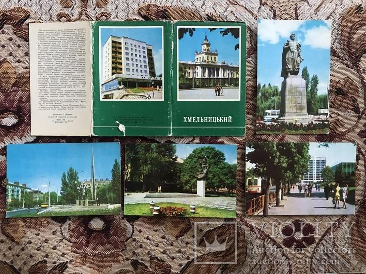 Набор открыток Хмельницький