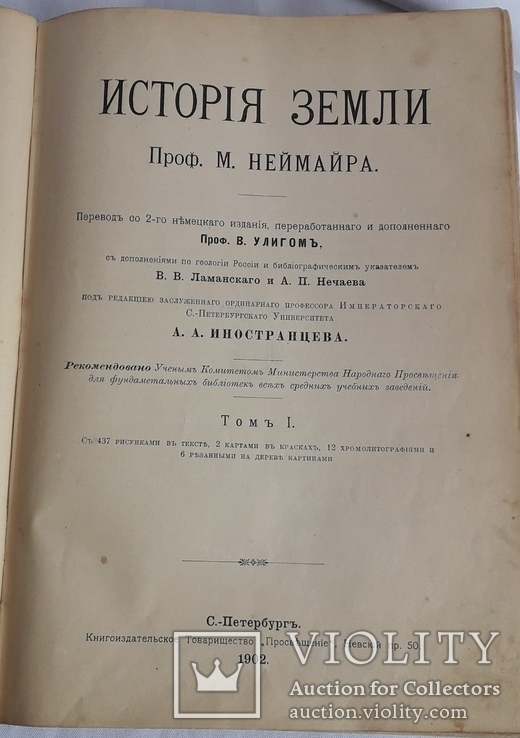 "М.Неймайра ""История земли"" (1 том 1902 год), фото №2"