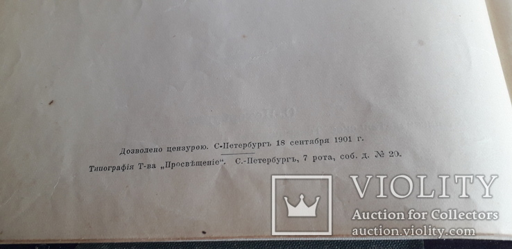"М.Неймайра ""История земли"" (1 том 1902 год), фото №4"