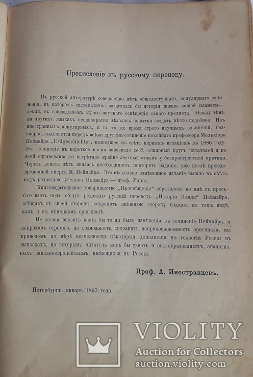 "М.Неймайра ""История земли"" (1 том 1902 год), фото №5"