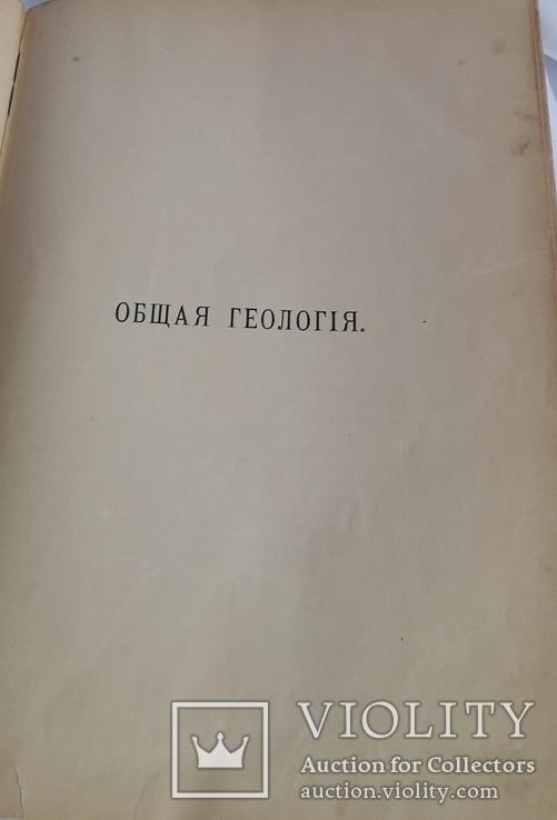 "М.Неймайра ""История земли"" (1 том 1902 год), фото №6"