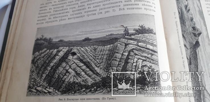 "М.Неймайра ""История земли"" (1 том 1902 год), фото №9"