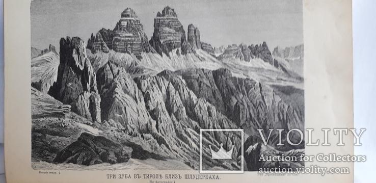 "М.Неймайра ""История земли"" (1 том 1902 год), фото №10"