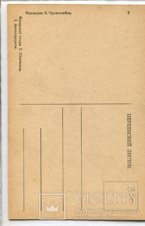 Шевченко. Рисунки. Автопортрет. 1860, фото №3