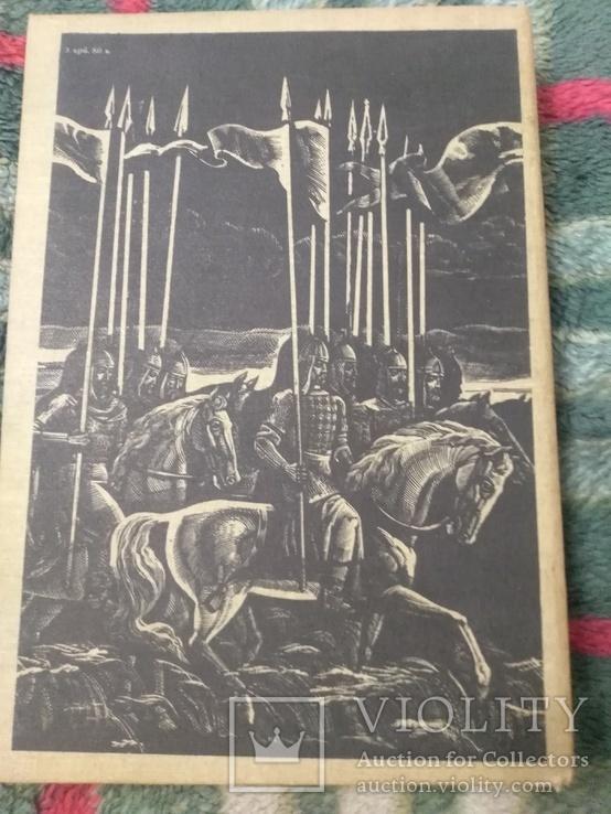 Слово о полку Игореве 1986 год, фото №3