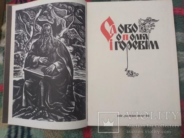 Слово о полку Игореве 1986 год, фото №9