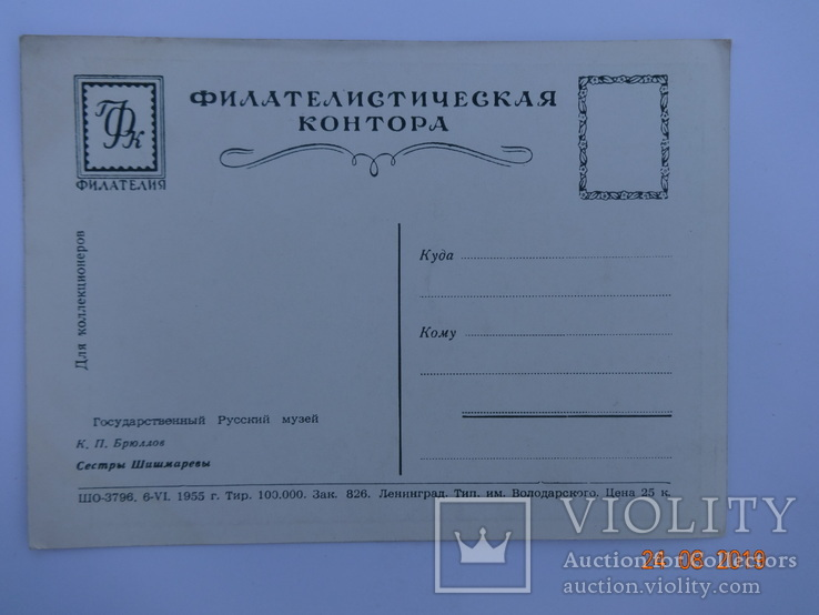Открытка коллекционная-Сестры Шишмаревы.1955г., фото №3