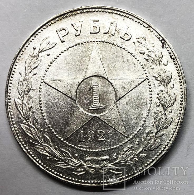 Рубль 1921 года №3.