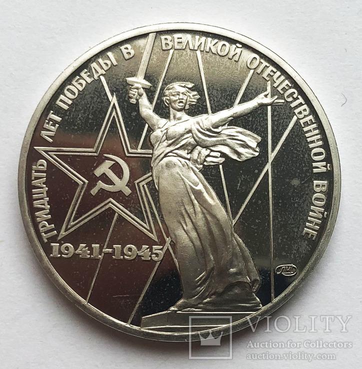Рубль 1975 года. 30 лет Победы. Пруф-стародел.