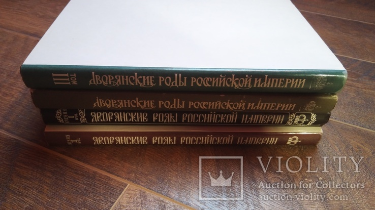 Дворянские роды российской империи. В 4-х тт., фото №3