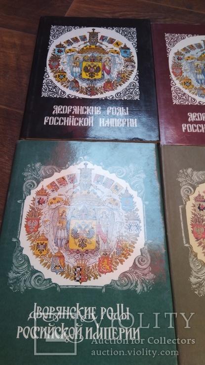 Дворянские роды российской империи. В 4-х тт., фото №5