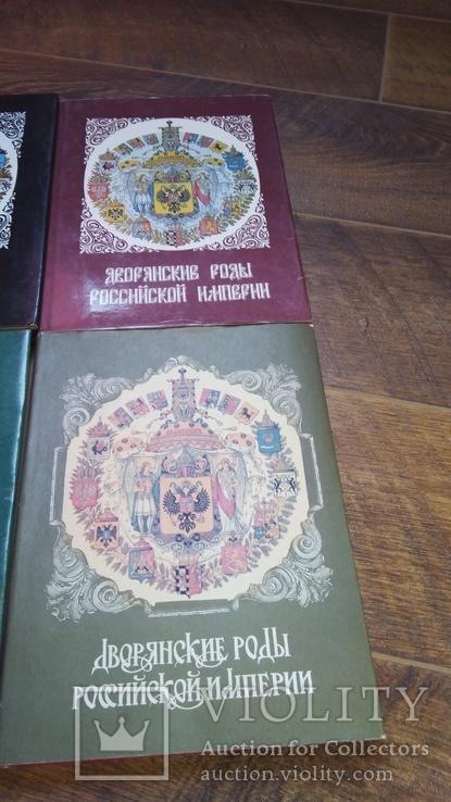Дворянские роды российской империи. В 4-х тт., фото №6