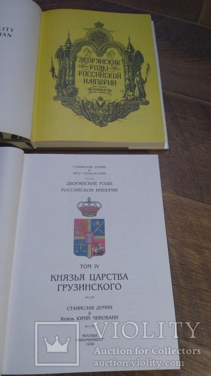Дворянские роды российской империи. В 4-х тт., фото №10